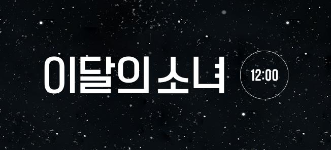 the poster of 3rd Mini Album [12:00]