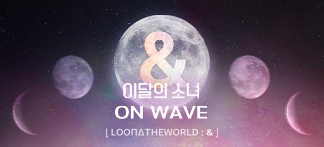 the poster of 이달의 소녀 Premier Greeting [D&D] / 이달의 소녀 LOONA ON WAVE [&]