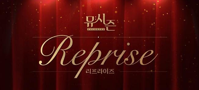 Museezn Concert 2021 - Reprise