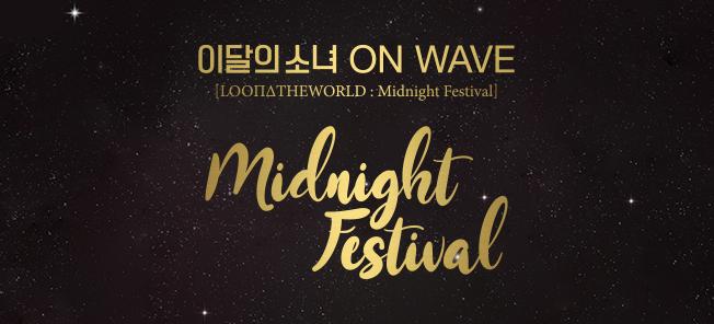 이달의 소녀 ONWAVE [LOOΠΔTHEWORLD : Midnight Festival]