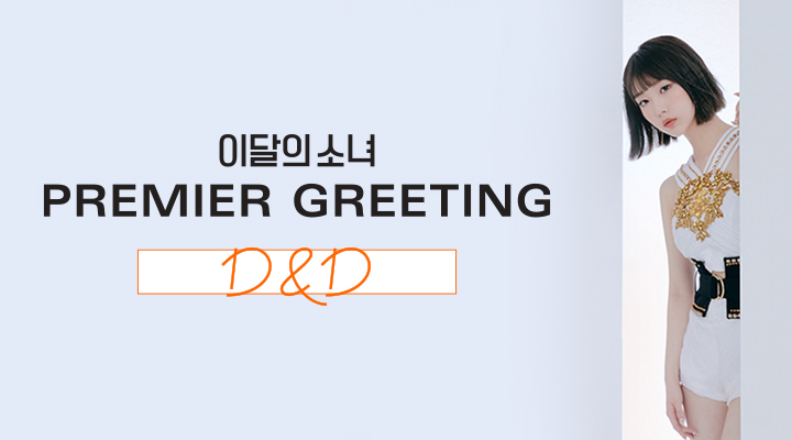 LOOΠΔ - 이달의 소녀 Premier Greeting [D&D]