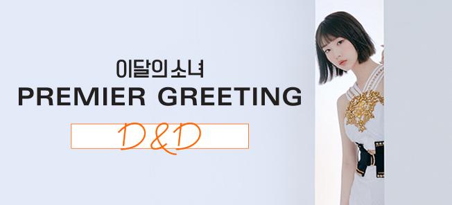 이달의 소녀 Premier Greeting [D&D]